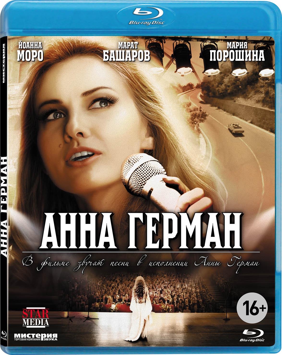 Анна Герман Тайна белого ангела (10 серий) (Blu-ray)