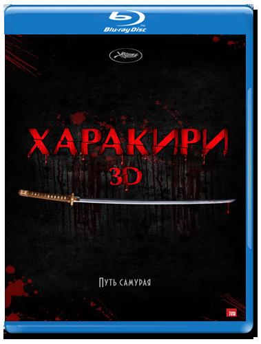 Харакири 3D (Blu-ray 50GB)