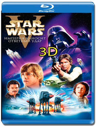 Звездные войны 5 Империя наносит ответный удар 3D (Blu-ray)