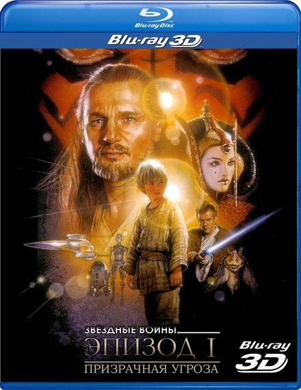 Звездные войны 1 Скрытая угроза (Призрачная угроза) 3D (Blu-ray)