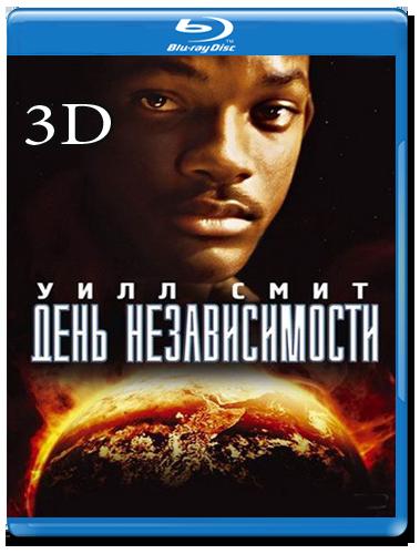 День независимости 3D (Blu-ray)