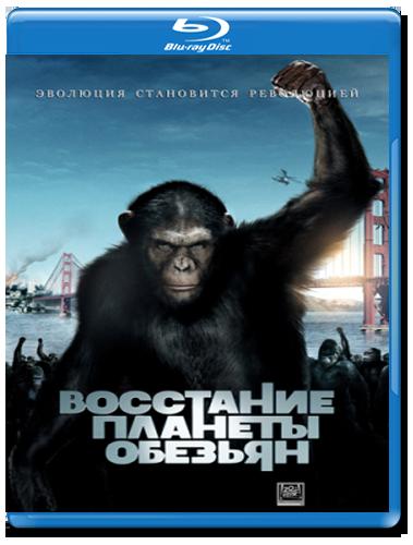Восстание планеты обезьян 3D (Blu-ray)