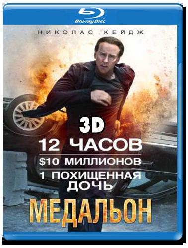 Медальон 3D (Blu-ray)