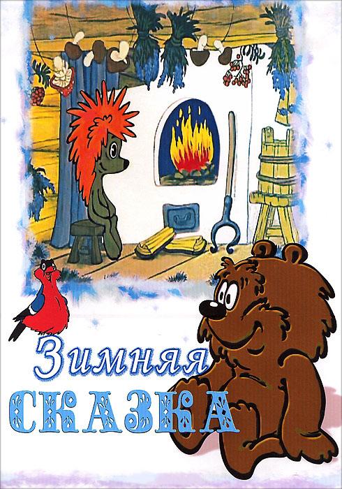 Зимняя сказка (В лесу родилась елочка / Зимняя сказка / Ель / Когда медвежонок проснется / Новогодняя песенка Деда Мороза / 32 декабря / Кто придет на Новый год / Когда растаял снег / Новогоднее приключение)