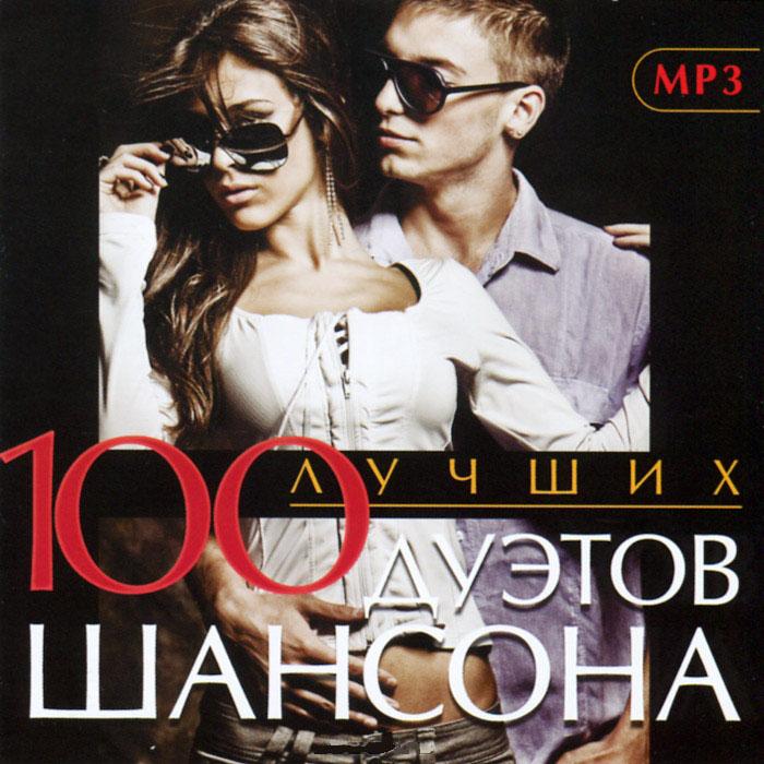 100 Лучших Дуэтов Шансона (MP3)