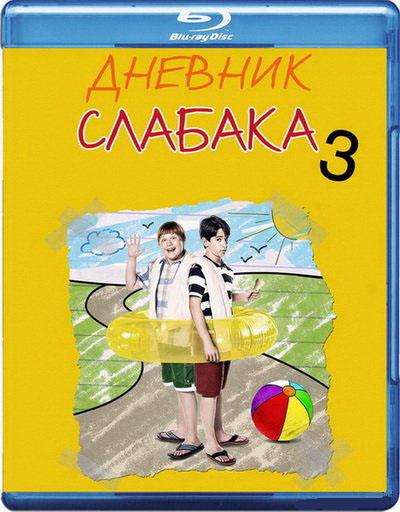 Дневник слабака 3 (Blu-ray)