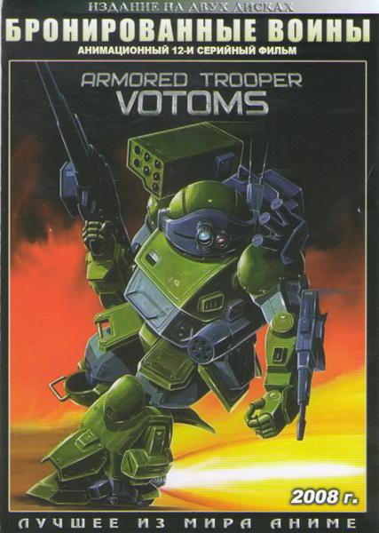 Бронированные воины Вотомы (12 серий) (2 DVD)