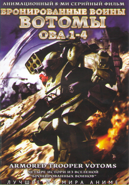 Бронированные воины Вотомы ОВА 1,2,3,4 (8 серий)