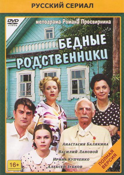 Бедные родственники (16 серий)