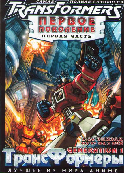 Трансформеры Первое поколение (Трансформеры G1 / Трансформеры Generation 1) 1 Часть (26 серий) (2 DVD)