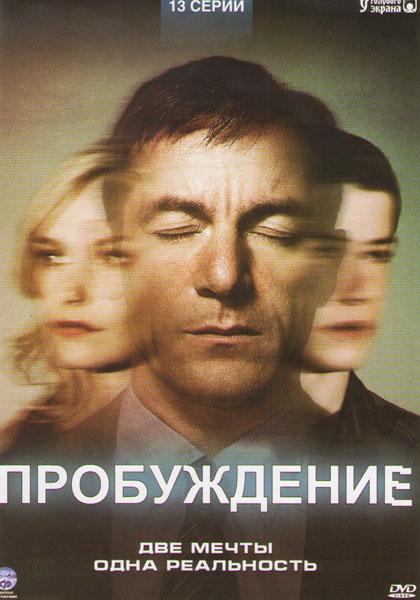 Пробуждение (13 серий) (2 DVD)