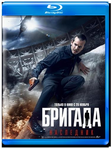 Бригада Наследник (Blu-ray)