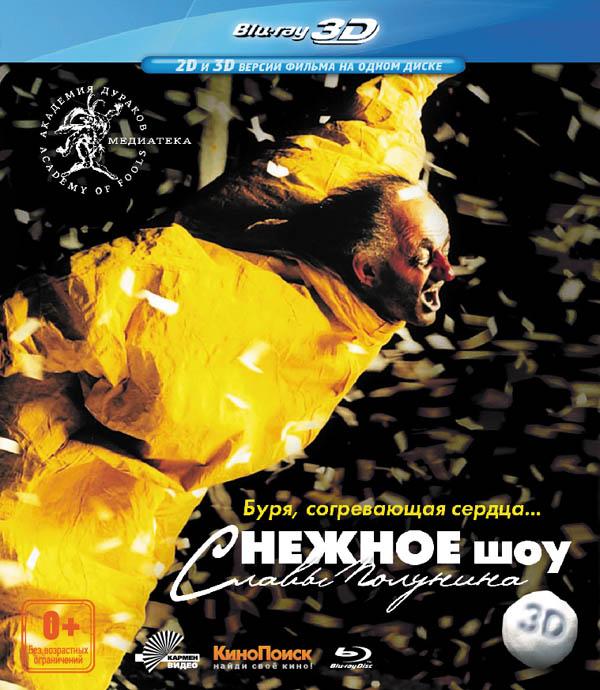 Снежное шоу Славы Полунина 3D 2D (Blu-ray)