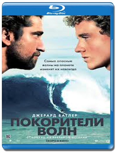 Покорители волн (Blu-ray)