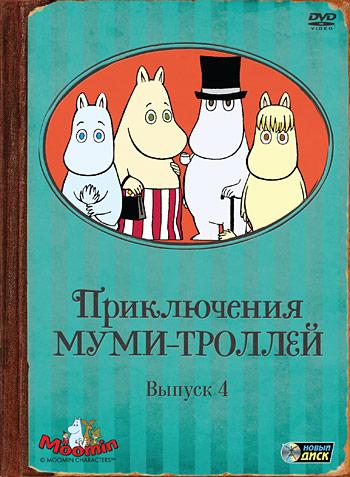 Приключения Муми троллей 4 Выпуск (20-26 серии)