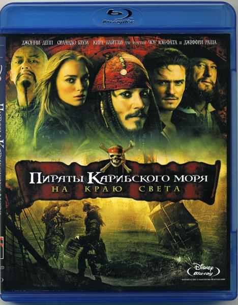 Пираты Карибского моря На краю света 3D 2D (Blu-ray)