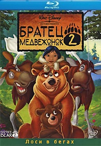 Братец медвежонок 2 Лоси в бегах (Blu-ray)