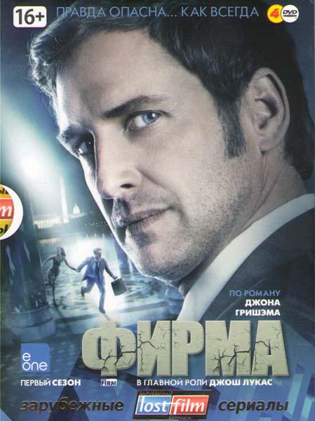 Фирма 1 Сезон (22 серии) (4 DVD)