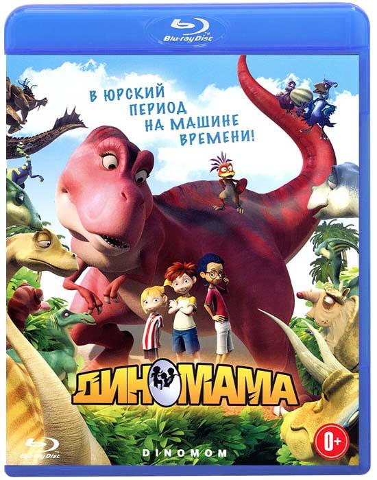 Диномама (Blu-ray)
