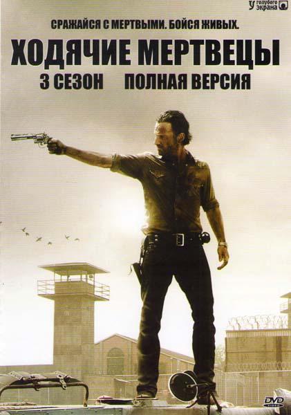 Ходячие мертвецы 3 Сезон (16 серий) (3 DVD)
