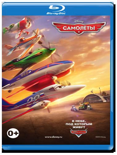 Самолеты (Blu-ray)