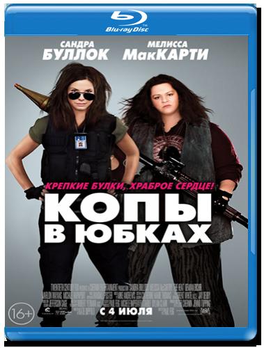 Копы в юбках (Blu-ray)