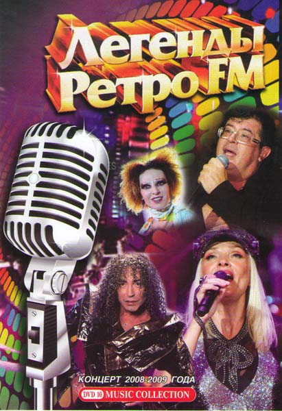 Легенды Ретро FM Концерт 2008-2009 года