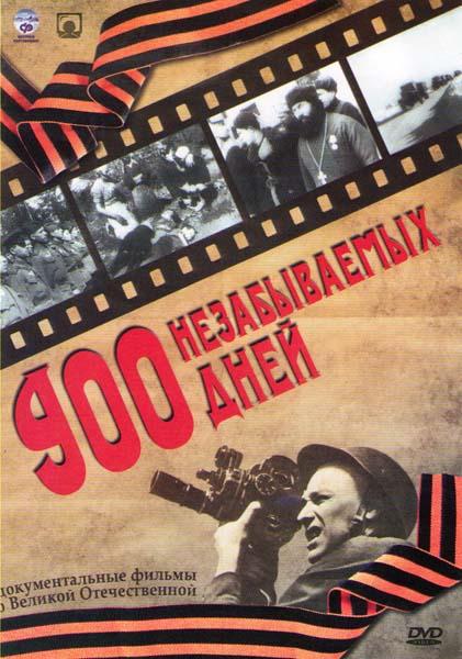 900 незабываемых дней (Девятьсот незабываемых дней)