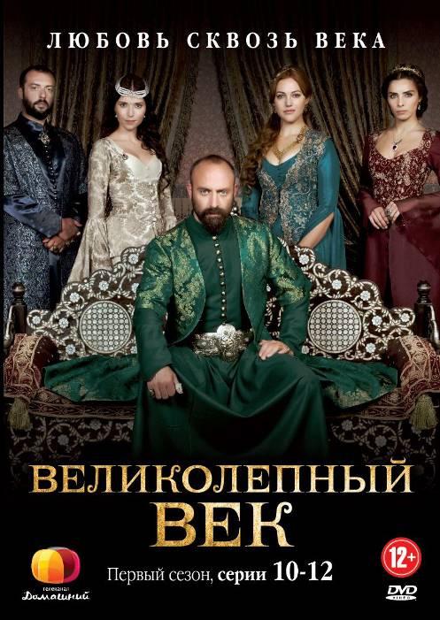 Великолепный век Любовь сквозь века 1 Сезон (10-12 серии)