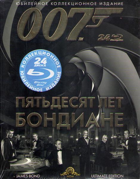 Бонд 50   007 Координаты Скайфолл (24 Blu-Ray)
