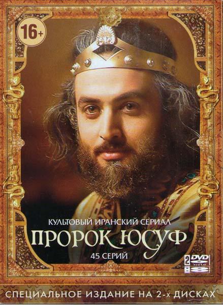 Пророк Юсуф (45 серий) (2 DVD)