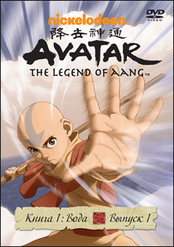 Аватар Легенда об Аанге 1 Книга Вода 1 Выпуск (4 серии)
