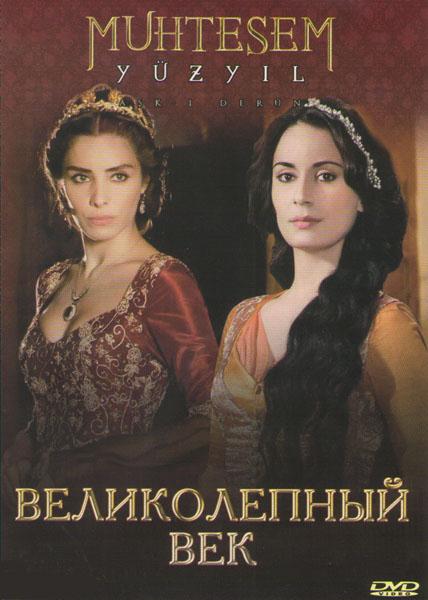 Великолепный век (89-100 серии)
