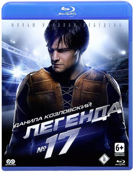 Олег Меньшиков: Фильмография : Легенда 17 3D 2D (Blu-ray)