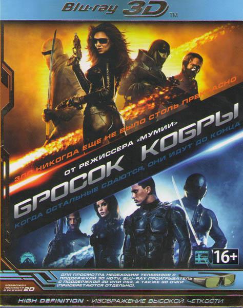 Бросок Кобры 3D 2D (Blu-ray)