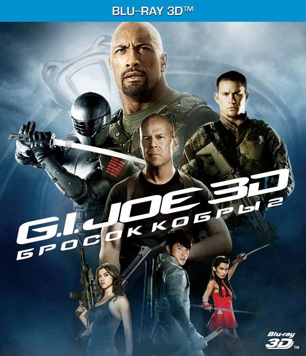 GI Joe Бросок кобры 2 3D (Blu-ray)