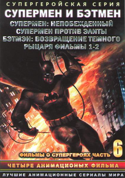 Супермен и Бэтмен (Супермен Непобежденный / Супермен против Элиты / Бэтмэн Возвращение темного рыцаря 1,2 Фильмы) (2 DVD)