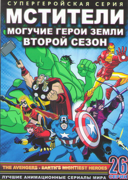 Мстители Могучие герои Земли 2 Сезон (26 серий) (2 DVD)