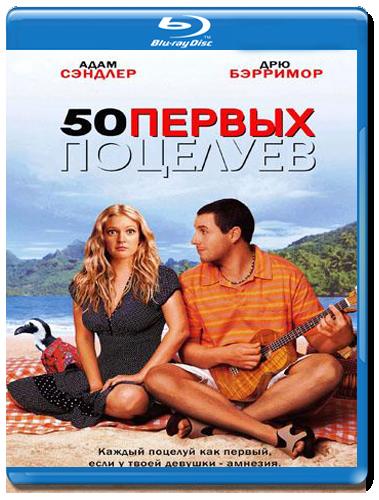 50 первых поцелуев (Blu-ray)