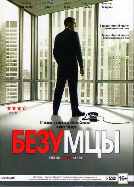 Безумцы 6 Сезон (13 серий) (2 DVD)