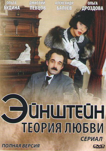 Эйнштейн Теория любви (4 серии)