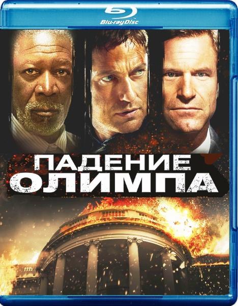 Падение Олимпа 3D 2D (Blu-ray)