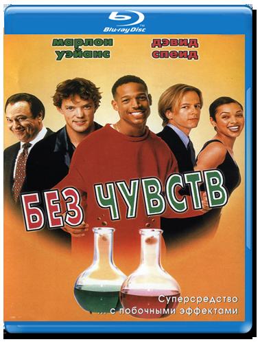 Без чувств (Blu-ray)