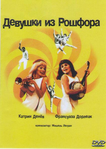 Девушки из Рошфора