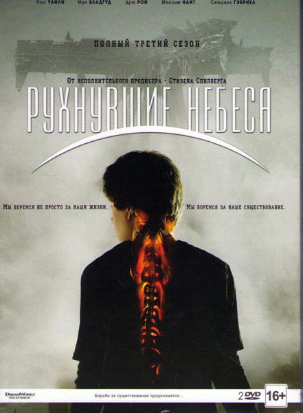 Рухнувшие небеса (Сошедшие с небес) 3 Сезон (10 серий) (2 DVD)