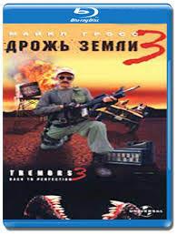 Дрожь земли 3 (Blu-ray)