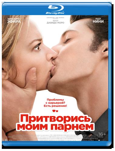 Притворись моим парнем (Blu-ray)