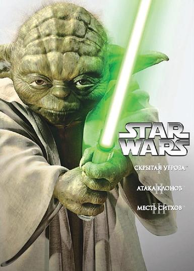 Звездные войны Эпизоды I, II, III (3 DVD)