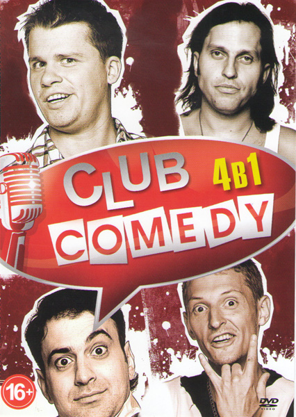 Comedy club (Comedy club в Юрмале / Comedy club Exclusive / Comedy Баттл без границ Лучшее / Новый Comedy club Лучшее)