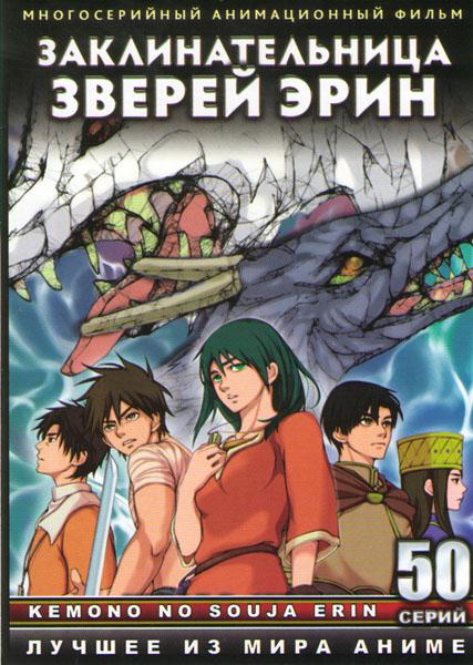 Заклинательница зверей Эрин (50 серий) (4 DVD)